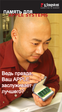Память Kingston для Apple